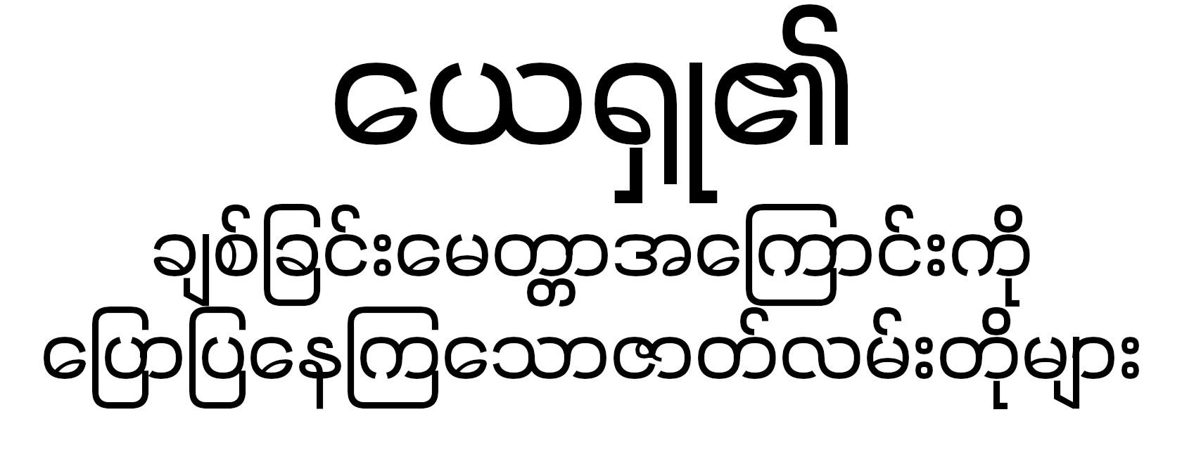 Myanmar JSB